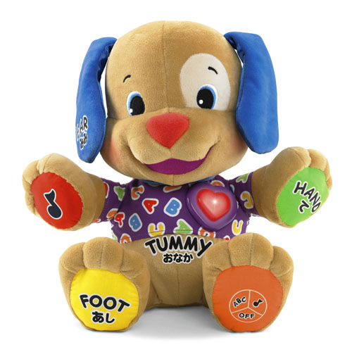 P8669 laugh and learn learning puppy japanese d 1